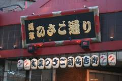 Tokio - Asakusa